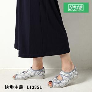 サンダルタイプ 3E 抗菌防臭 快歩主義  L133SL|sunrise-shoes