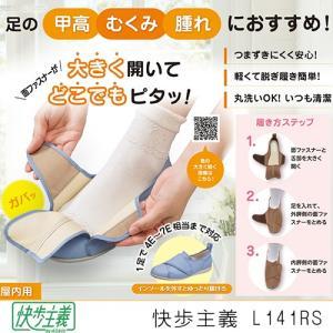 レディス 屋内用シューズ 幅広 4E 快歩主義  L141RS|sunrise-shoes
