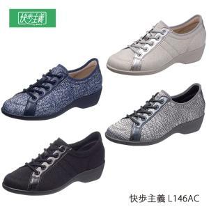 軽量 3E 内ファスナーつき 快歩主義  L146AC|sunrise-shoes
