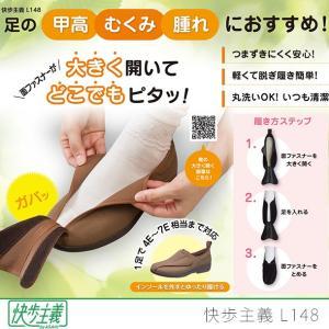 レディース 屋内用シューズ 外履き用にもおすすめ 幅広 4E 快歩主義  L148|sunrise-shoes