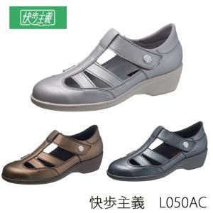 サンダルタイプ 3E 快歩主義  L150AC|sunrise-shoes