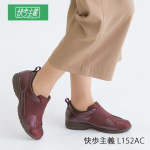 レディース スニーカー スリッポン 軽量 3E 快歩主義  L152AC|sunrise-shoes