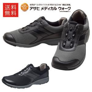 スニーカー メンズ ウォーキング 幅広 4E アサヒメディカルウォークBO M018|sunrise-shoes