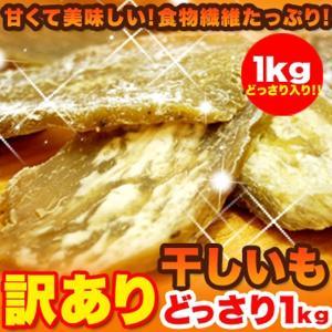 【訳あり】干し芋どっさり1kg(茨城県産)送料無料...