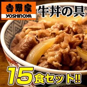吉野家 牛丼 【吉野家】牛丼の具(135グラム×15食)