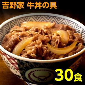 ※  吉野家 牛丼の具(135グラム×30食)送料無料でこのお値段(@^o^)/ しかも一緒にご注文...