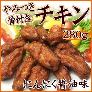 【国産】やみつきチキン(にんにく醤油) おつまみ