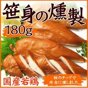 【国産】笹身(ささみ)の燻製 180g おつまみ...