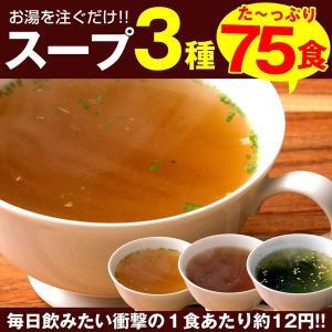 【送料無料】 スープ3種(わかめ、オニオン、中華スープ)75...