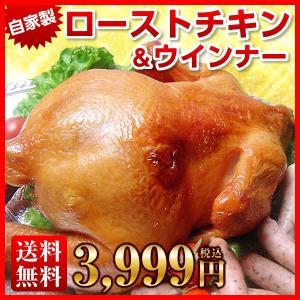 ローストチキン 国産鶏1羽丸ごと クリスマスチキン セット 送料無料