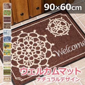 水洗いできるウェルカムマット(玄関マット) ナチュラルデザインシリーズ サイズ:巾60×丈90cm ( 対応)
