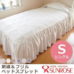 肌触りが滑らかな光沢ある生地に刺繍をデザインした高級感のあるフリルのベッドスプレッド。 サイズ:シン...