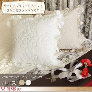 クッションカバー フリル 45×45cm 1枚 花柄 刺繍