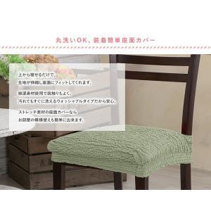 チェアカバー 椅子カバー 座面用 マリオン ダ...の詳細画像2