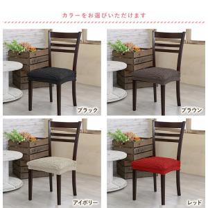 チェアカバー 椅子カバー 座面用 マリオン ダ...の詳細画像4