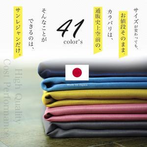 オーダーカーテン 遮光1級 無地 選べる41色 1枚 【幅 101〜150cm】【丈 30〜250cm】 洗える 1cm単位からオーダー可能! シンプル タッセル付 送料無料|sunrose-group|08