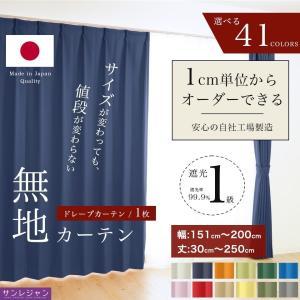 衝撃の無地カーテン!日本最大級のカーテンメーカーだから出来る、「コスパ最強」のドレープカーテンです。...