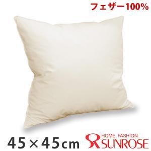 ヌードクッション 45×45cm 1個 フェザー 中材 羽根 中身 座布団 シート フロア 背あて 生成り ヌードクッション sunrose-group