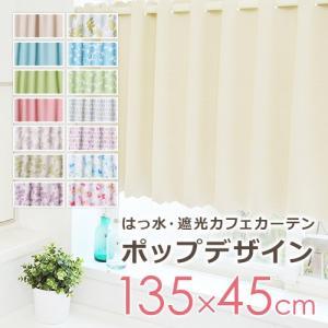 遮光 カフェカーテン 135×45cm 1枚