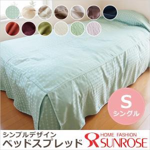 リーズナブルなベッドスプレッド(ベッドカバー)*北欧風の柄や無地でシンプルなデザインの商品をご用意さ...