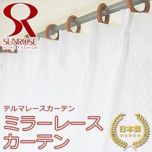 ミラーレースカーテン Jテルマレース 日本製(巾100×丈108・133・176・198・208 巾150×丈176 巾200×丈176cm) ミラーカーテン UVカットの写真