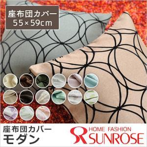 おしゃれ座布団カバーシリーズ モダン(縫い合わせ仕様) 55×59cm 1枚 メール便対応可能