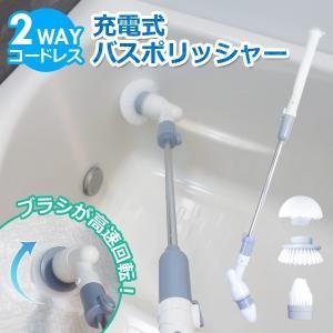 お風呂場の天井や四隅など、お掃除しにくい所もOK ! 3種のブラシでラクラクお風呂掃除♪  製品寸法...