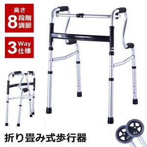 歩行器 折りたたみ 2段タイプ 前輪キャスター2個セット 介護用品 高齢者 室内用 介護 リハビリ 固定脚 キャスター 前輪付き EA-FWA02 非課税 sunruck-direct