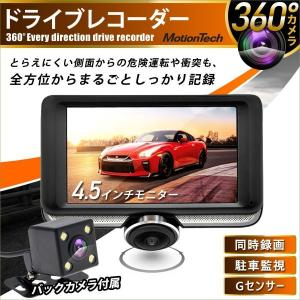 360度全方位 ドライブレコーダー 前後2カメラ 4.5インチ 令和モデル ドラレコ 360度 本体 高画質 Gセンサー 衝撃録画 常時録画 駐車監視 MotionTech|sunruck-direct