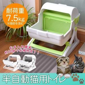 半自動猫トイレ 回転して処理が出来る 大型 本体  固まる猫砂用 ねこトイレ ネコトイレ 猫用トイレ キャットトイレ 半自動 猫トイレ おしゃれ Sunruck SR-ACT01
