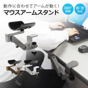 マウスアームスタンド リストレスト アームレスト 肘置き 360°回転 水平移動 高さ調節可 PC作業 マウス操作 負担軽減 SunRuck サンルック SR-AM010|sunruck-direct
