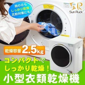 くらしの応援クーポンで8%off 乾燥機 小型 衣類 2.5kg 衣類乾燥機 コンパクト 梅雨 花粉 お手入れ簡単 服乾燥機 タオル 服 一人暮らし 新生活 SR-ASD025W|sunruck-direct