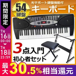 くらしの応援クーポンで8%off キーボード入門セット 54鍵盤キーボード本体・スタンド・チェアの3点セット|sunruck-direct