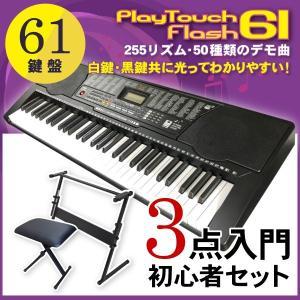 電子キーボード 61鍵盤 電子ピアノ 初心者 PlayTouchFlash61 発光キー 光る鍵盤 本体 スタンド チェア 3点セット SunRuckの画像