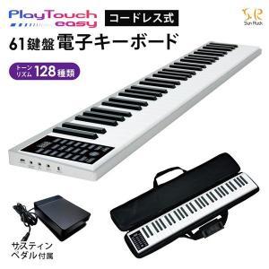 電子キーボード 61鍵盤 1年保証 コードレス 充電式 日本語表記 子供 大人 初心者 キーボード 電子ピアノ 持ち運び 軽量 Sunruck PlayTouch easy SR-DP05|sunruck-direct