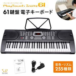 電子キーボード 61鍵盤 1年保証 電子ピアノ 初心者 入門用 楽器 練習 音楽 演奏 子供 大人 Sunruck サンルック プレイタッチ インサイト61 SR-DP06|sunruck-direct