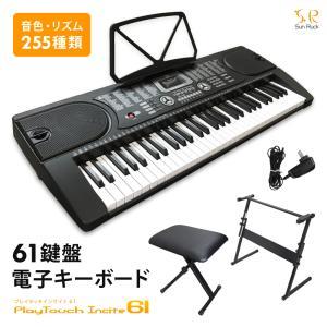 電子キーボード イス・スタンドセット 61鍵盤 3点セット 届いてすぐ使える 電子ピアノ 初心者 入門用 Sunruck サンルック プレイタッチ インサイト61 SR-DP06|sunruck-direct