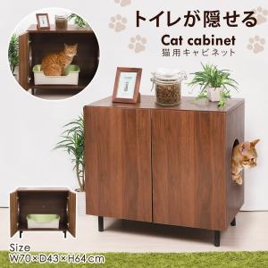 猫用キャビネット 猫 トイレ 隠す 家具 幅70cm キャビネット 組立品 トイレ収納 隠せる 猫砂飛散防止 カバー おしゃれ 収納家具 収納ラック SR-EWF161-WN sunruck-direct