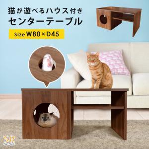 猫 センターテーブル 猫ハウス付き ローテーブル 収納付き おしゃれ 木目調 リビングテーブル 一人暮らし 机 猫家具 Sunruck サンルック SR-EWF163-WM sunruck-direct