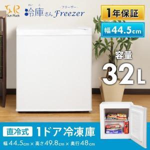 冷凍庫 小型 家庭用 1ドア 前開き コンパクト 32L 小型冷凍庫 ノンフロン 右開き ミニ冷凍庫 寝室 ストッカー スリム フリーザー SunRuck SR-F3201W|sunruck-direct
