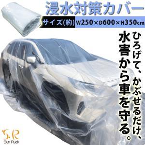 車用 浸水対策カバー W600×D35×H250cm ボディカバー 浸水防止カバー 自動車カバー 普通乗用車 軽自動車 乗用車用 Sun Ruck サンルック SR-FP01|sunruck-direct