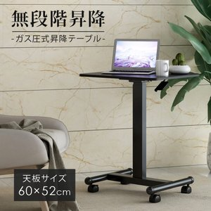 昇降式テーブル ガス圧式 幅60cm キャスター付き 無段階昇降 高さ調節 伸縮 上下昇降 おしゃれ 昇降テーブル SunRuck サンルック SR-GLT010-BK sunruck-direct