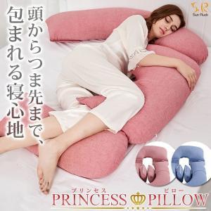 抱き枕 妊婦 妊娠中 洗える 授乳クッション 大きい 産前産後 授乳 マタニティ 4way 肌にやさしい PRINCESS PILLOW Sunruck サンルック SR-HP010 sunruck-direct