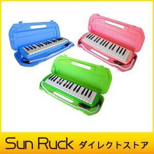 ランキング受賞 鍵盤ハーモニカ ピアニカ風 SunRuck ...