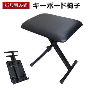 くらしの応援クーポンで8%off キーボード椅子 3段階高さ調節 折り畳み キーボードベンチ ピアノ椅子 ピアノ用椅子 折りたためる SunRuck SR-KST01|sunruck-direct