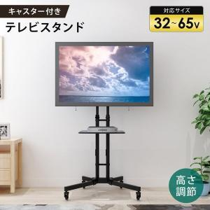 テレビスタンド キャスター付き 32〜65インチ対応 高さ無段階調整 大型テレビ対応 テレビ台 壁寄せ おしゃれ コード収納 自立 Sunruck サンルック SR-TVST06C sunruck-direct