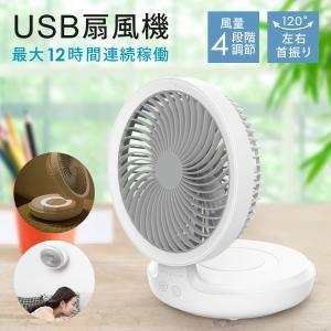 扇風機 USB 充電式 LEDライト付き 折りたたみ 壁掛け対応 首振り 卓上 コードレス 風量4段階 静音 幅19cm おしゃれ SunRuck サンルック SR-UDF010-WH|sunruck-direct