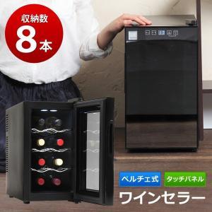 ワインセラー 8本 家庭用 小型 ワイン庫 スリムサイズ ミラーガラス ノンフロン おしゃれ 温度調節 ワイン保管庫 ペルチェ式 SR-W208K|sunruck-direct