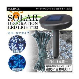 夜の庭を演出に。【ソーラーデコレーションLEDライト 100灯】 (白)|sunsetcandle