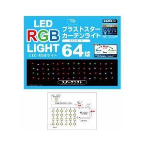 LED RGBライトスターブラストブラストスターカーテン64球 クリアコード|sunsetcandle